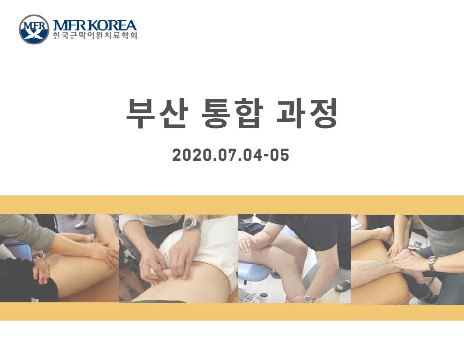 [크기변환]1_부산 7월.png