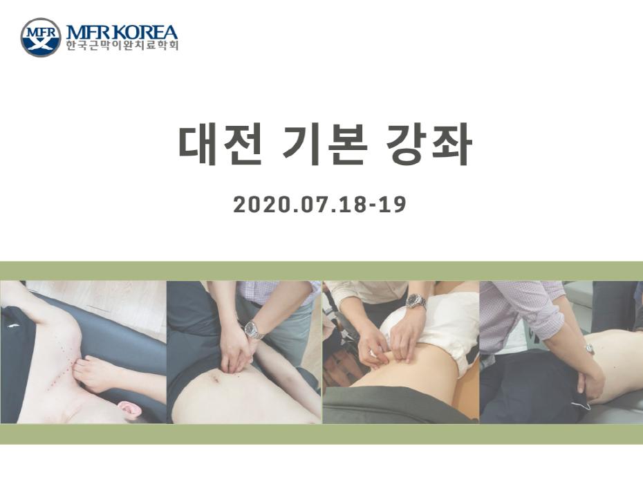 [크기변환]1_대전 7월.png