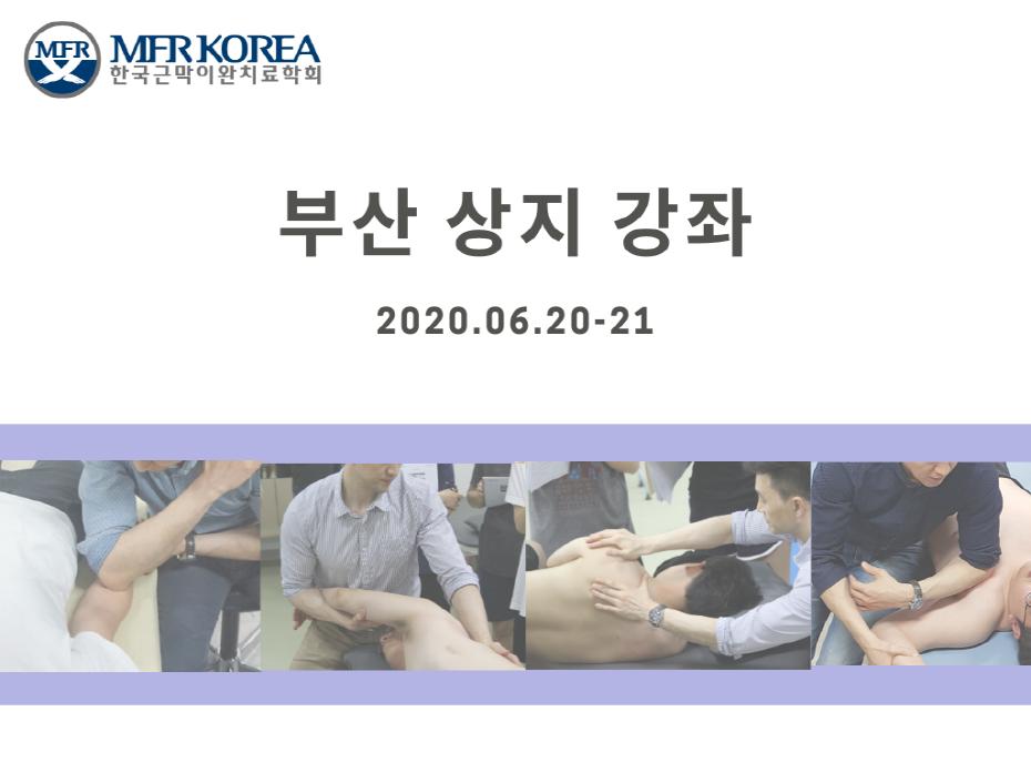 [크기변환]1_부산 6월.png