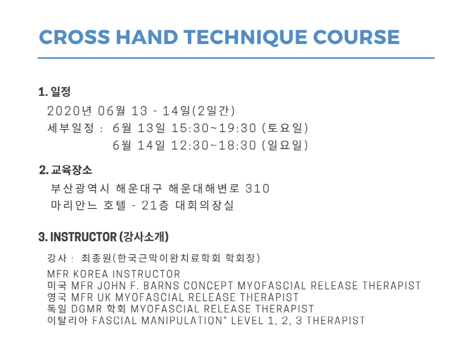 [크기변환]_MFR KOREA Cross Hand Technique.png