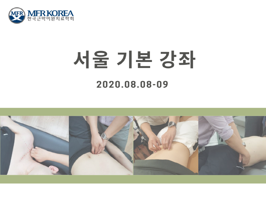 [크기변환]1_서울 8월8-9일.png