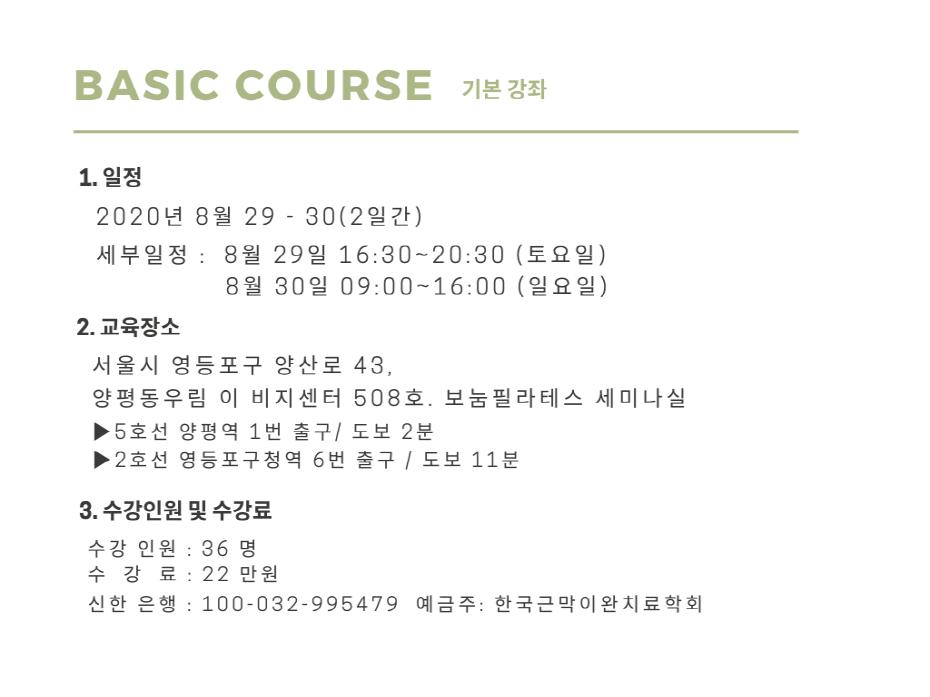 [크기변환]11_서울 8월 29-30.png
