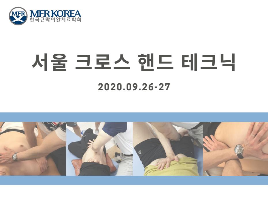 [크기변환]1_서울 9월.png