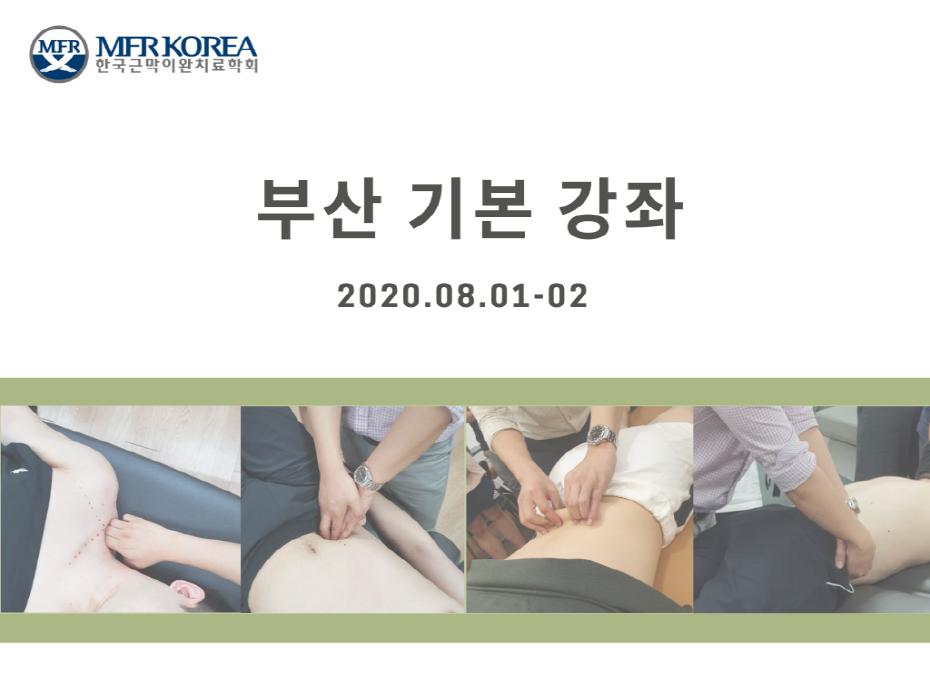 [크기변환]1_부산 8월.png