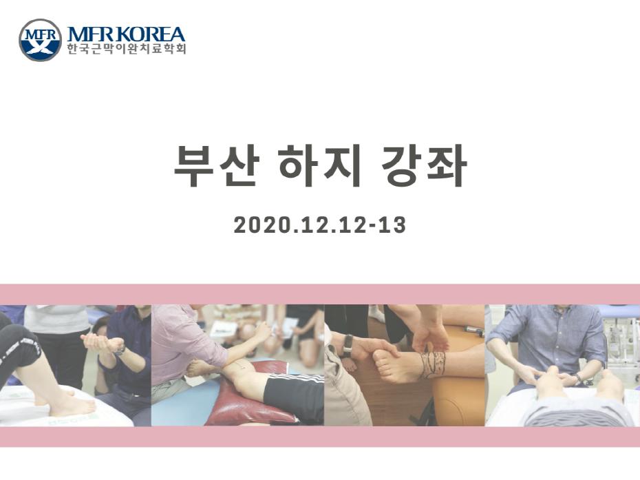 [크기변환]1_부산 12월.png