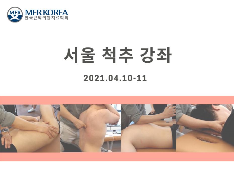 [크기변환]1_서울 4월.png
